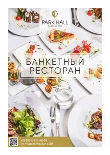 Рекламный постер банкетного ресторана