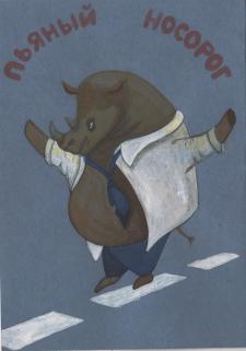 Пьяный носорог