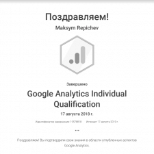 Сертификат Google Analytics 17.08.2018