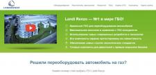Продвижение и реклама сайта ГБО Landi Renzo