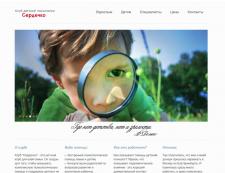 Сайт корпоративный_психология