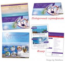 Подарочный сертификат+флаер