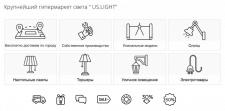 Иконки для магазина освещения