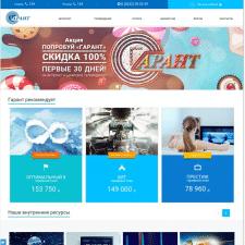 Разработка сайта для ОАО «ГОТЦ «Гарант»