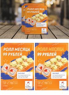 Дизайн листовки