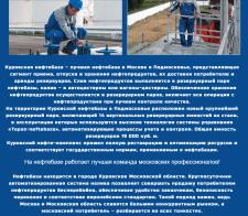 SEO-текст на главную страницу сайта нефтебазы