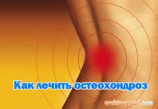 """Главная страница - """"Остеохондроз """""""