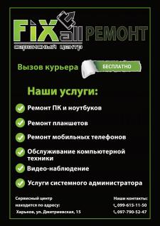 Дизайн плаката сервиса ремонта техники