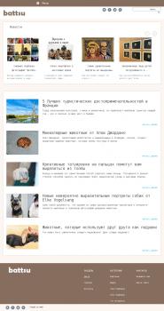 Сайт-блог Batt.su