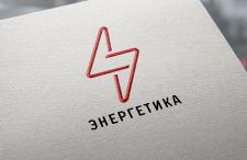 "Логотип для компании ""Энергетика"""