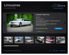 Разработка сайта по прокату лимузинов