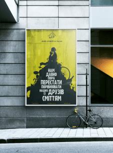 Эко-плакат в в защиту дом. животных