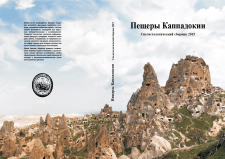 Обложка Каппадокия