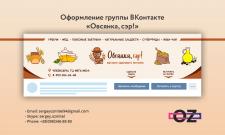 """Обложка для группы ВК """"Овсянка, Сэр!"""""""