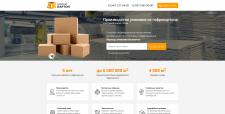 Сайт для продажи картонов