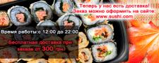 Слайд для ресторана суши
