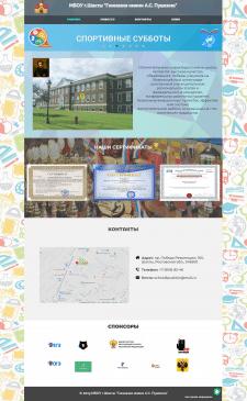 Дизайн сайта для школы
