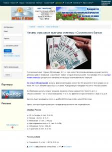Начаты страховые выплаты клиентам «Смоленского...