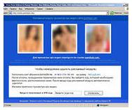 Удаление интимных фото с сайта
