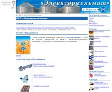 Завод «ОАО Элеватормельмаш»