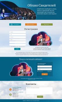 Сайт церковной школы Облако
