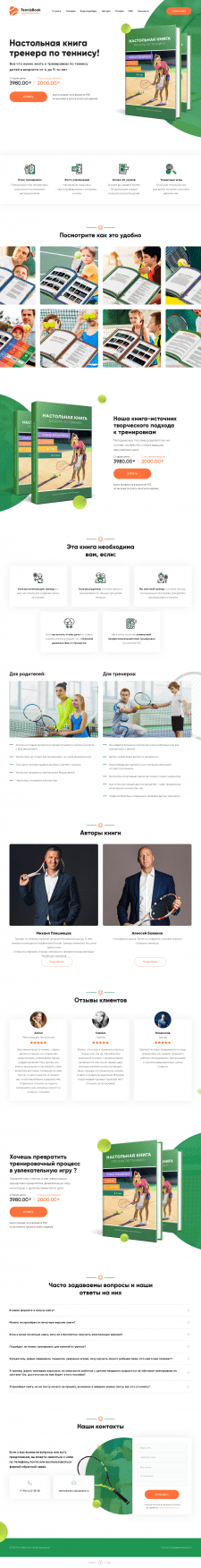 "Landing Page ""Книга по теннису"""