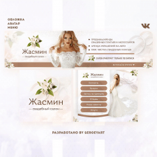 Дизайн для группы VK