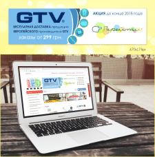 GTV Баннер (Конкурс)