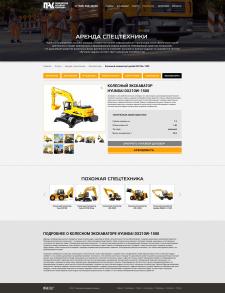 Дизайн сайта для Поволжской Арендной Компании