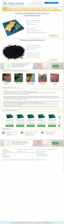 Продается сайт по продаже резиновых покрытий