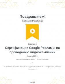 Сертификат Google Ads Video