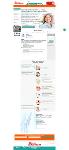 Верстка+посадка на modx - сайт стоматологии