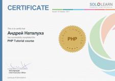 Сертификат PHP