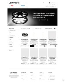 Главная страница сайта LedRoom