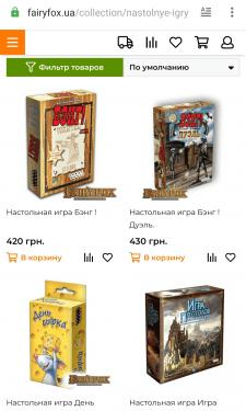 Наполнение интернет магазина настольными играми