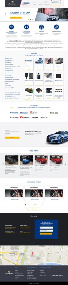 Дизайн интернет магазина для SecretAuto