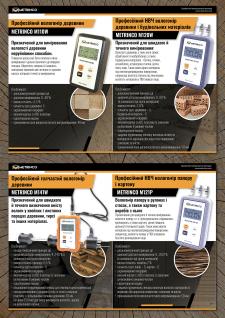 Дизайн листівки вологомірів Metrinco