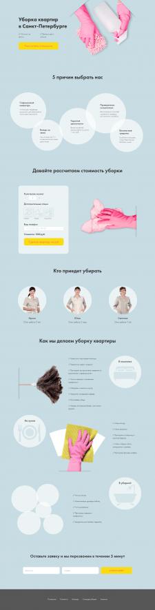 Дизайн и реализация на Tilda сайта клининговой