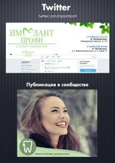 Стоматологическая клиника / Twitter