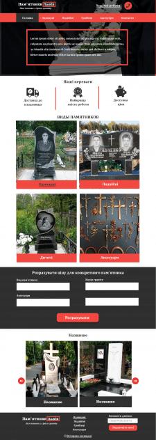 дизайн сайта продажи памятников