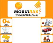 Вывески магазина Мобиллак