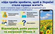 Розыгрыш мобильного Айфон 10