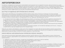 Статья на главную страницу компании грузоперевозок