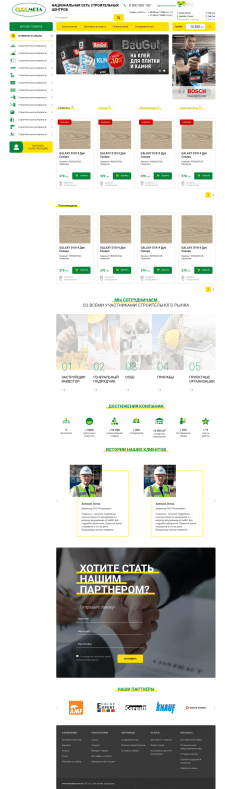 Верстка сайта для компании EuroMeta