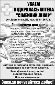 Реклама в газету (друк офсетний, чорно-білий)