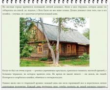 Старенький домик. Рассказ