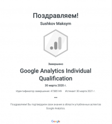 Сертификация Google Analytics