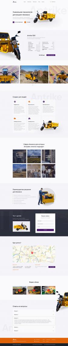 Верстка сайта FIGMA (Электрический-транспорт)