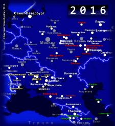 Переименование городов. Скришот, 2016.