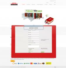 Форма заказа на сайте